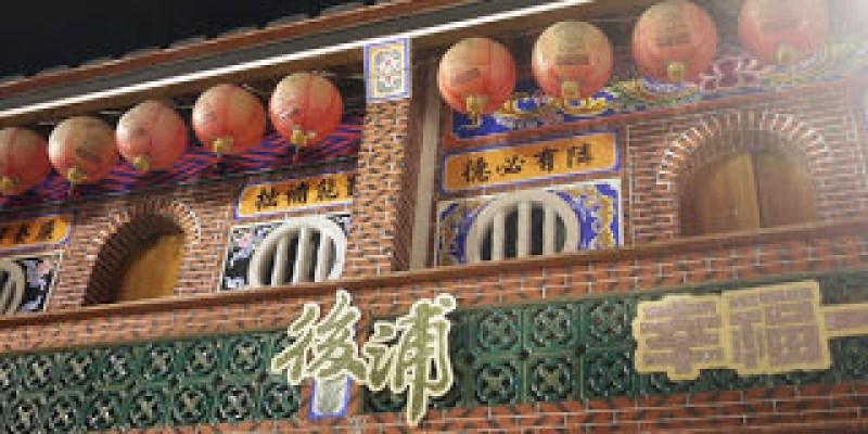 【六兔七熊3】夜遊後浦小鎮的驕傲。肥肥的幸福