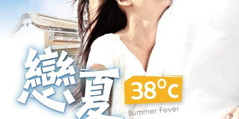 【戀夏38度C-Summer Fever】茂伯告別作。金門