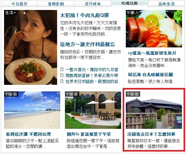 【2012/09/28】台南八田與一紀念館登上奇摩首頁(第43篇)