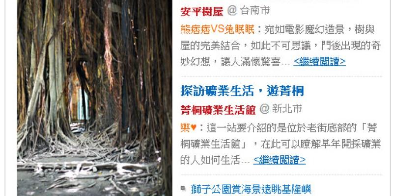【2012/9/19】台南安平樹屋登上愛評網首頁
