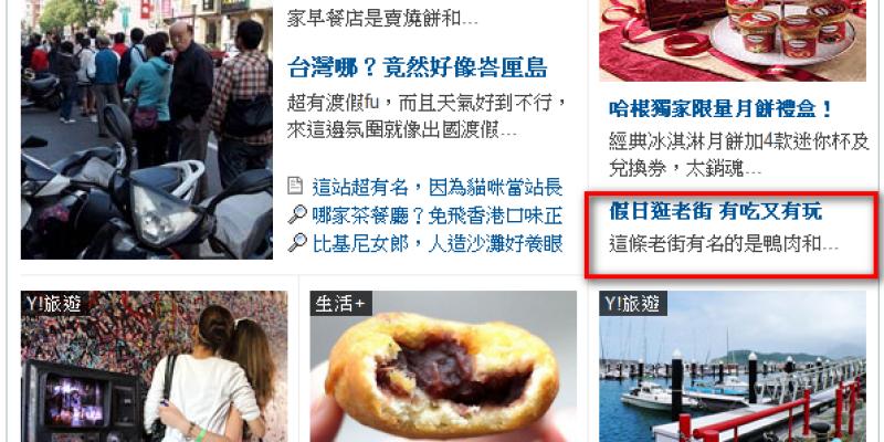 【2012/09/04】台灣觀巴-金包里老街登上奇摩首頁(第41篇)