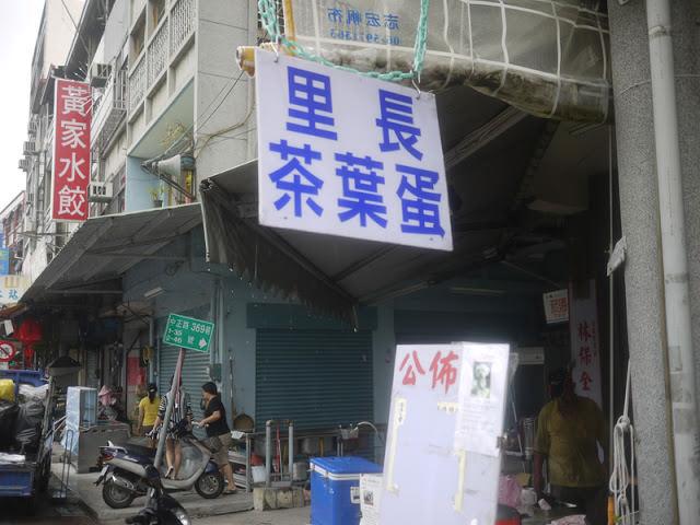 【新化老街】里長茶葉蛋-加了蟬殼的好滋味
