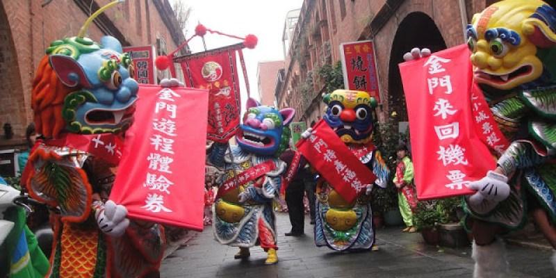 【觀光小城聞風起舞】金門囝仔舞出風獅爺的故鄉文化