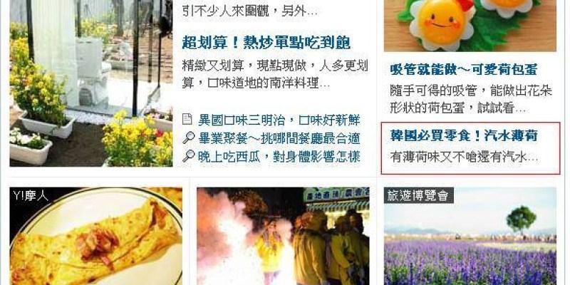 【2012/06/05】韓國AnyTime糖果登上奇摩首頁(第35篇)