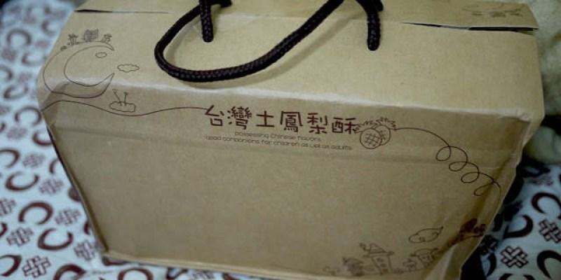 【美食邀稿體驗】冰冰涼涼的台灣土鳳梨酥-禾佳