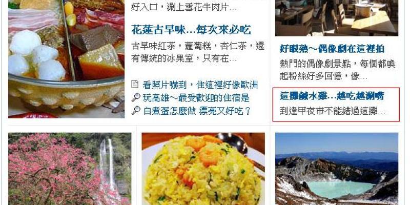 【2012/3/1】台中逢甲雞婆鹹水雞登上奇摩首頁(第27篇)