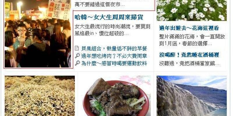 【2012/1/27】台南花園夜市登上奇摩首頁記錄(第19篇)