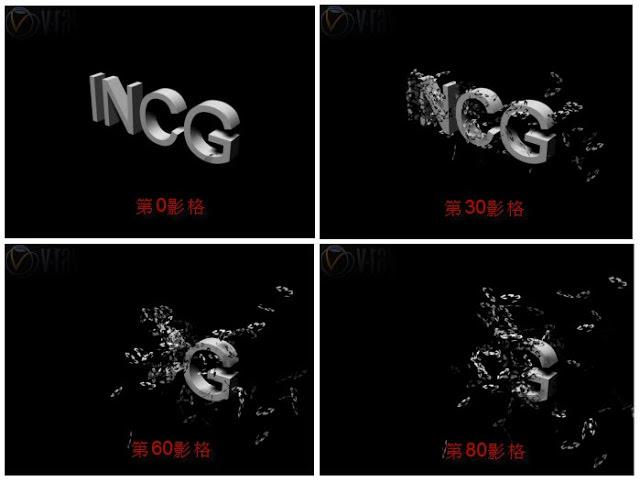 【3D MAX教學】Logo碎裂飄散效果