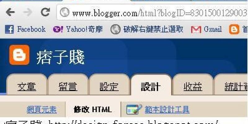 【Blogger】將Blogger標題SEO優化