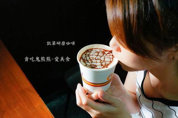 高雄前鎮區早午餐 凱第研磨咖啡-用料簡單天然,一家勤勞的早餐店