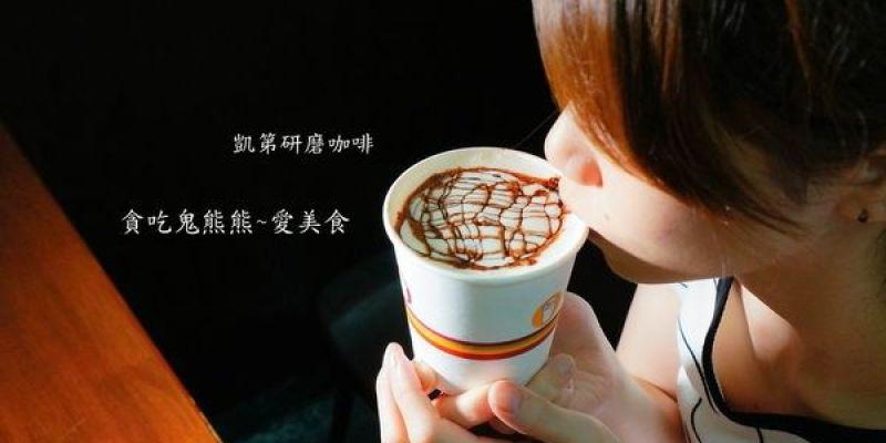 高雄美食 早午餐-前鎮區/凱第研磨咖啡-用料簡單天然,一家勤勞的早餐店