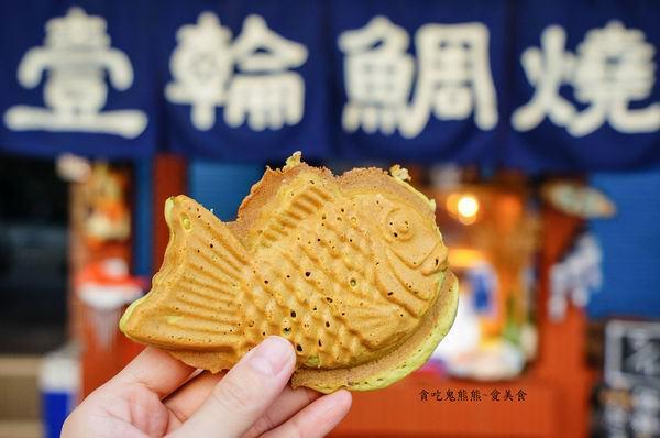高雄美食 左營區/壹輪鯛燒-現點現做多種創新口味,蛋糕口感可愛鯛魚燒