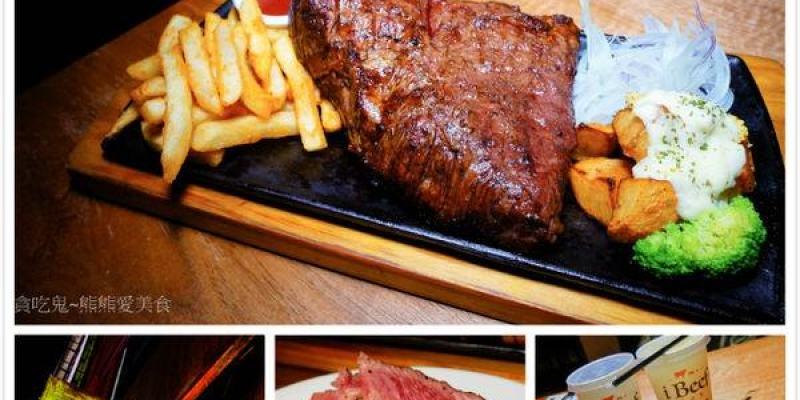 高雄美食 苓雅區/愛牛客原味炭烤牛排館-30oz大塊濕式熟成牛排享受暢快吃肉滿足感