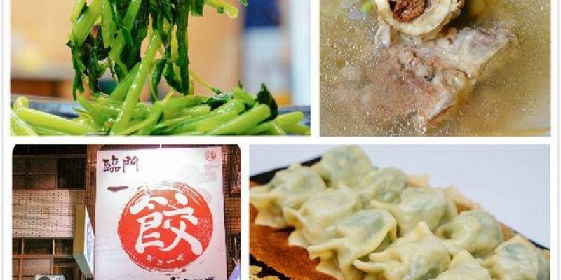 高雄鳳山區美食 臨門一餃光復店