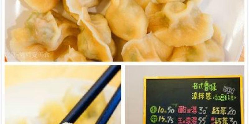 高雄美食 苓雅區/豬餃 - 手桿餃子