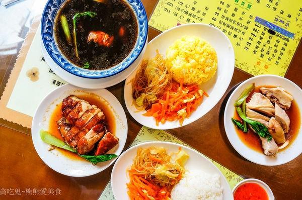 高雄新興區美食 海倫新加坡海南雞飯