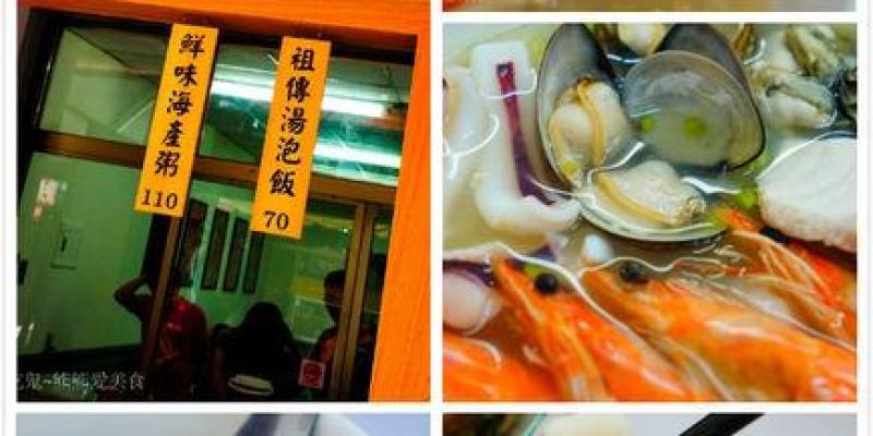 高雄美食 三民區/一碗質樸-海產粥.祖傳湯泡飯
