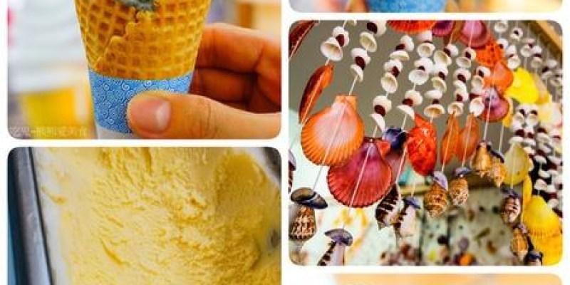 高雄三民區冰品 白木舟手工冰城-手工冰淇淋