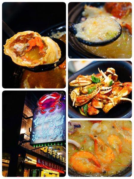 高雄新興區美食 鮮記螃蟹海產粥,吃過就好