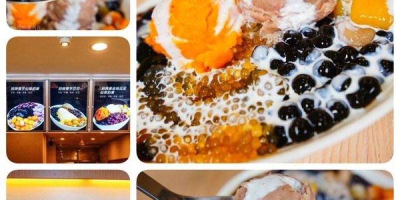 高雄左營區美食  嚐仙手工芋圓、芋泥專賣高雄巨蛋店