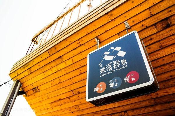 【美食】台南  聚落群島