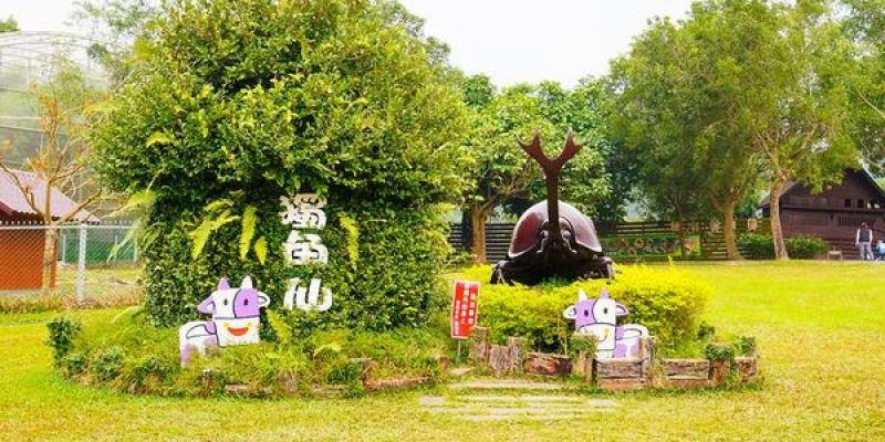 嘉義旅遊 獨角仙農場