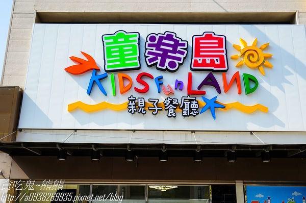 高雄鳳山親子餐廳  童樂島親子餐廳