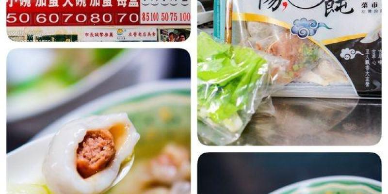 【美食】高雄  菜市仔嬤 - 左營餛飩