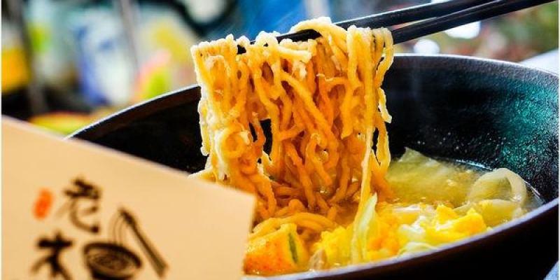 【美食】高雄  老木 鍋燒麵(已歇業)