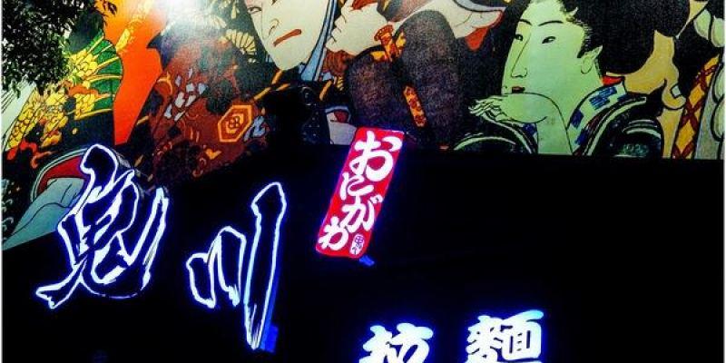 【美食】高雄  鬼川日式拉麵-大昌店