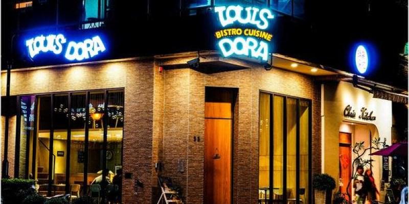 【美食】高雄  錄易朵拉 Loui's Dora(已歇業)