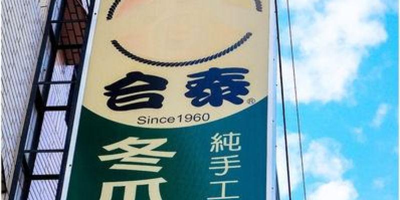 【美食】高雄  合泰行&力士冬瓜堂