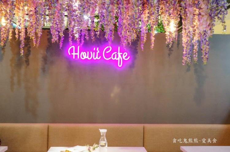 高雄新興區美食 Hovii Cafe高雄-紫色浪漫氛圍,少女店~好好拍呀