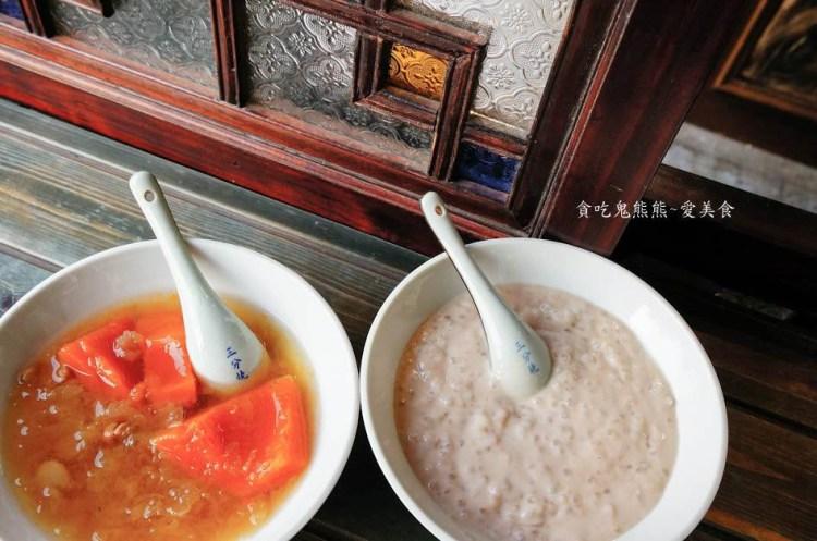 高雄美食 前鎮區/九記食糖水-香港詠春師傅糖水鋪~用吃的糖水