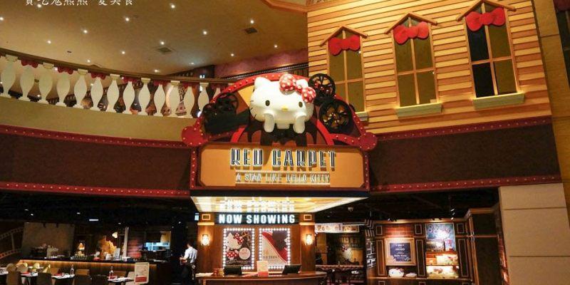 新北市美食 林口區/Hello Kitty Red Carpet-找Kitty快樂玩耍去!