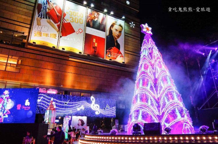【旅遊】 高雄旅遊/夢時代2017愛.SHARING~一起度過聖誕節