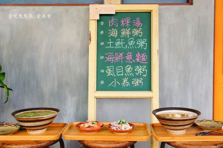 高雄美食 鹽埕區/妻。鹹粥-嗯~有媽媽味道好文青的一家復古小店