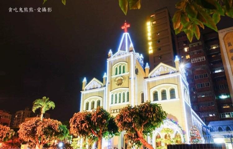 高雄旅遊 高雄鹽埕教會-浪漫的就像歐洲古堡,一起感受濃濃的耶誕氛圍唄