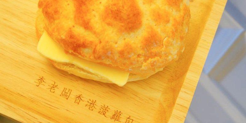 台南美食 中西區/李老闆香港菠蘿包-香港人賣的菠蘿油