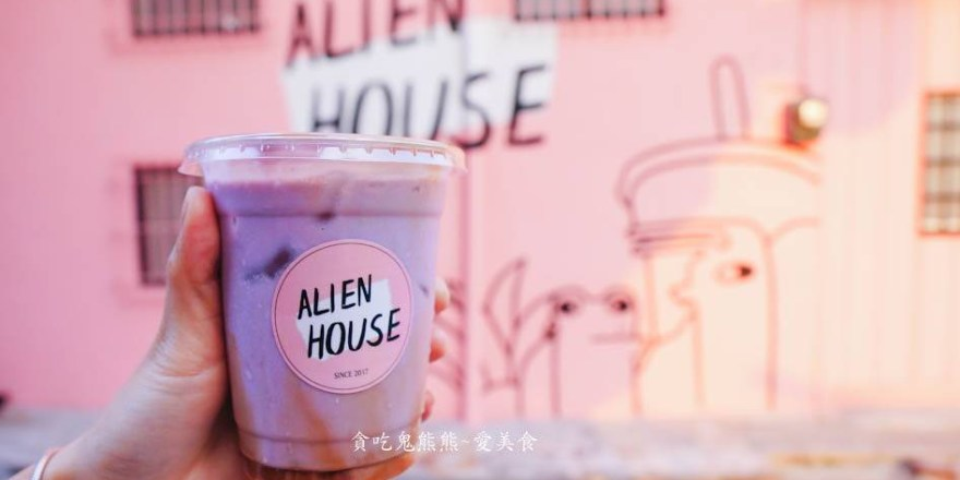 高雄美食 苓雅區/Alien House-夢幻粉紫牆美的冒泡(已歇業)
