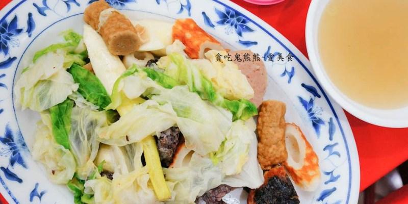 光華夜市美食 廟口關東煮-涼風起,吃碗熱熱鍋燒麵+關東煮唄