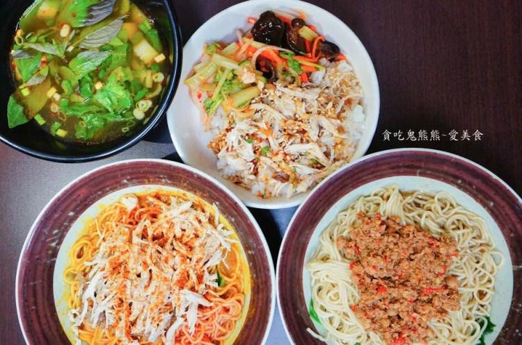 高雄苓雅美食  中泰傳統陽春麵-泰式風味台灣陽春麵