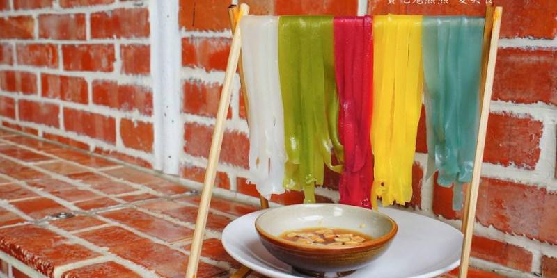 高雄美濃美食 軒味屋-彩虹色,天然蔬果入色的療癒樣彩色粄條
