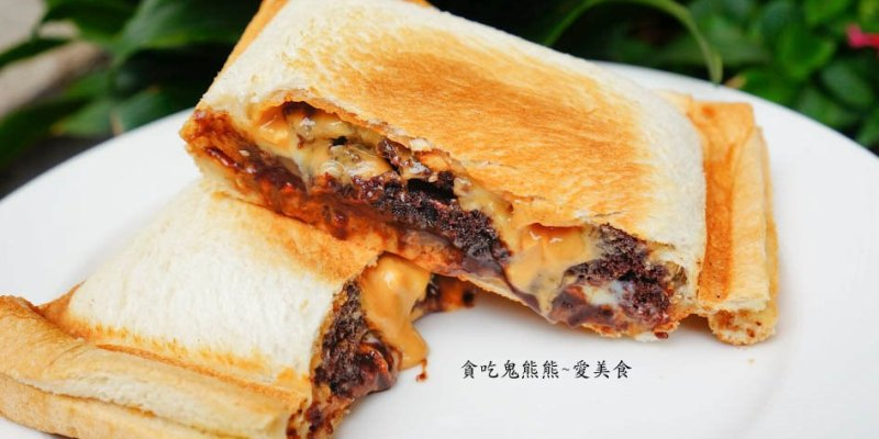 高雄美食 鹽埕區/仨人-燒k啊-多種甜的鹹的創意熱壓吐司