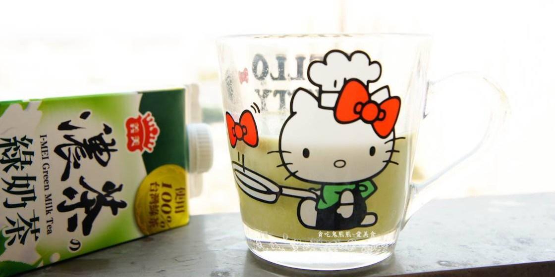 義美濃綠奶茶-台灣味的抹茶奶