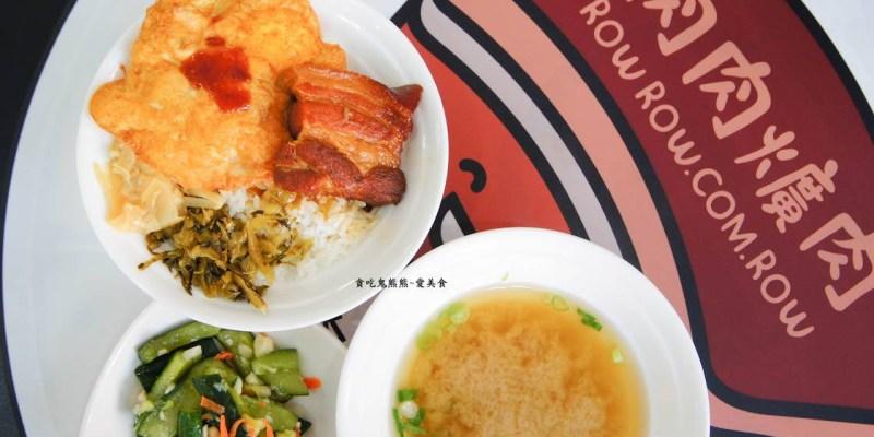 高雄美食 三民區/肉肉爌肉-大昌路爌肉飯爌肉麵新品牌(已歇業)
