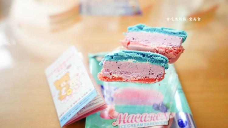 7-ELEVEN-Cold Stone藍莓馬卡龍冰淇淋(小七限定版)