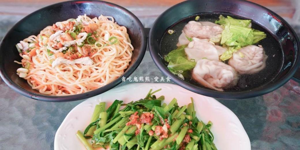 高雄苓雅麵店 潮州手工餛飩麵-文化店-新鮮溫體豬肉餛飩