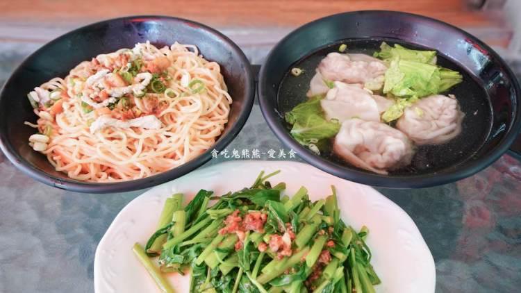 高雄美食 苓雅區/潮州手工餛飩麵-文化店-新鮮溫體豬肉餛飩