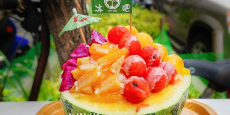 高雄美食 左營區/小草冰吧-透心涼的天然水果冰
